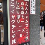 木村家本店 - 外観
