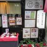 湖国近江和菓子処 団喜 - 店頭