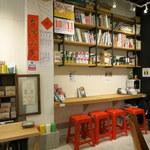 台感 - カウンター横の棚には、台湾関連の本とお茶など。
