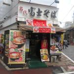 名代 富士そば - 外観、駅前