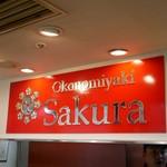 お好み焼き Sakura - ☆こちらの目立つ看板が目印(^^ゞ☆