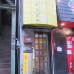 インデラ - 入り口