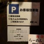 98391911 - 駐車場のの案内
