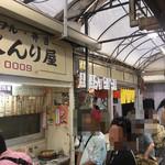 べんり屋 玉玲瓏 - 栄町市場の様子