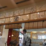 天龍 - 店内の色紙