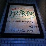 野菜ダイニング HERBE -