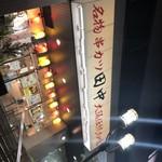 串カツ田中 - 外観