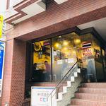タイ屋台食堂 ソイナナ - 麹町付近にあるタイ食堂!