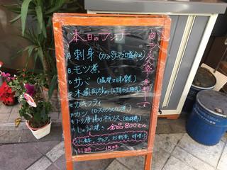 居酒屋 偉虎 - ランチメニュー