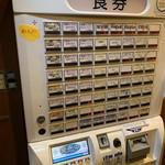 品川甚作本店 - 券売機
