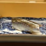 銀座 鮨青木 - 小鰭