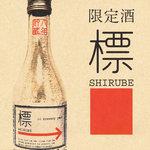 どんぐりと山猫の森 - 日本酒限定古酒は千代の光酒造の熟成酒!日本酒通にはオススメです!
