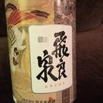 Happy-Dream - 地酒Part2