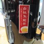 台湾甜商店 - 温かい白桃烏龍茶 Free!