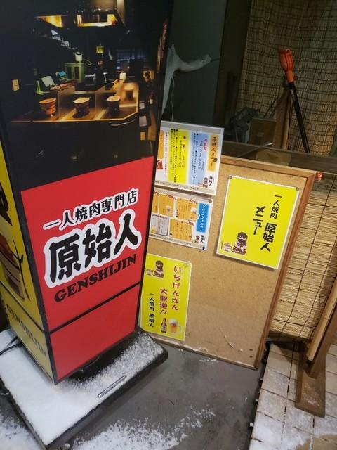 一人 焼肉 札幌