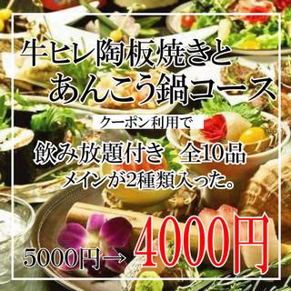 ◆1月限定◆超豪華な宴会コース5000→4000円に!!