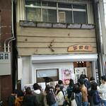 麺闘庵 - お店