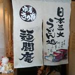 麺闘庵 - 入口