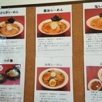 麺屋 から草 - 写真付きのレギュラーメニューの説明書き(2018年12月14日)