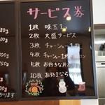 麺屋 から草 - 「サービス券」のあ楽しみ(2018年12月14日)