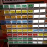 麺屋 から草 - 分かりやすくなった券売機のボタン配置(2018年12月14日)