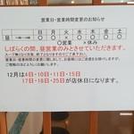 麺屋 から草 - 12月の営業日(2018年12月14日)