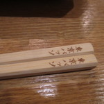 98436458 - 竹箸には刻印のこだわり
