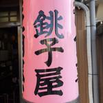 銚子屋 -