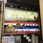 タイレストラン ムートーン -
