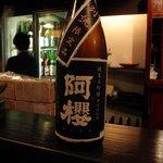 酒盃 - 純米大吟醸 阿櫻