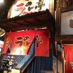 肥後橋ラーメン亭 -