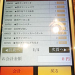 牛角 - iPad 金額は常に0円w
