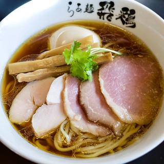 らぁ麺 飛鶏 - 料理写真: