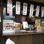 炭火焼肉 韓国苑 - ココが購入カウンター