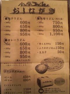 小平うどん - 新聞広告