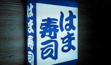 はま寿司 栃木駅前店