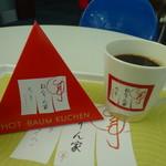 Cafeねんりん家 - ドリンクセット