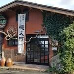 縄文村 - 店舗外観。 天気の良い日がオススメです♪