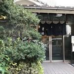 豊福 - 花隈の料亭旅館豊福さん、一階は庶民的な食事処です(2018.12.15)