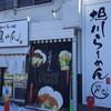 鷹の爪 南郷店