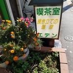 純喫茶 エデン -