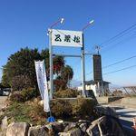 五葉松 - 外観写真:看板