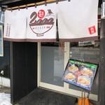 麺2000 - さがみ屋の麺ですよー( ´ ▽ ` )ノ