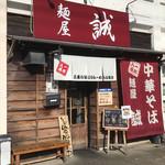 麺屋 誠 - 店舗 外観