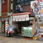 ことぶき食堂 - 岡山駅前商店街に