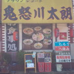 ラーメン 八海山 - お昼入口