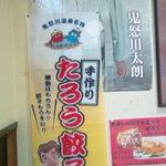 ラーメン 八海山 - おすすめ餃子ポスター