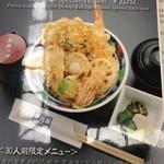 asakusatempuraaoimarushin - メニュー 冬季限定一日30食 冬の味覚天丼 ¥2,052-(税込)