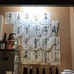 あじ菜 - 日本酒いっぱーい!