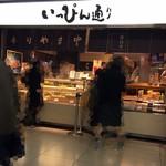98475558 - やま中 JRいっぴん通り店